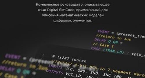 Руководство по Digital SimCode