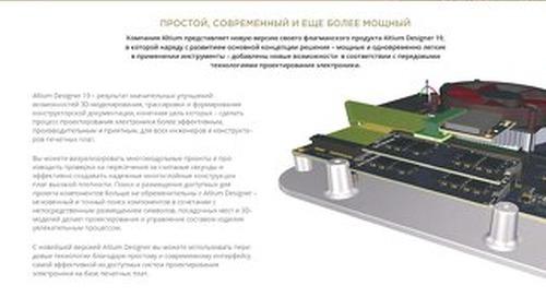 Altium Designer 19 Обзор новых возможностей