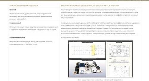 Altium Designer 19 Информация о продукте