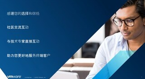 VMware Tanzu Support Community Onboarding (Chinese)