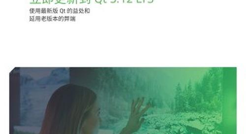 白皮书 | 创新岂能人后,立即更新到Qt 5.12 LTS