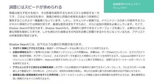 Shadow Search - JPN