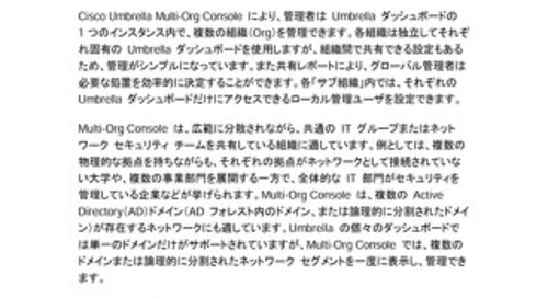 Cisco Umbrella Multi-Org Console の概要
