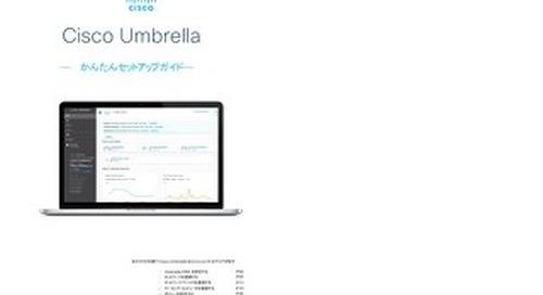 Cisco Umbrella かんたんセットアップ ガイド