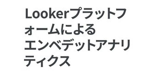 概要:Lookerプラットフォームによる組み込み型アナリティクス
