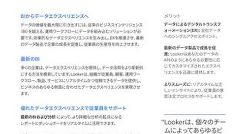 Looker製品の概要