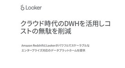 Amazon Redshift+Lookerソリューション