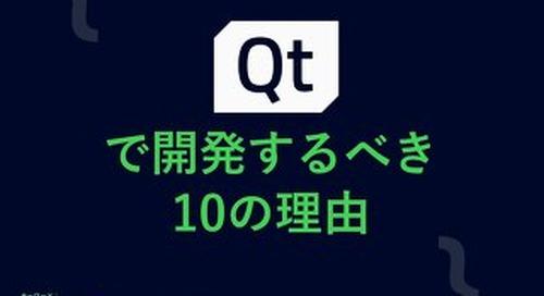 Qtで開発するべき10の理由_The_Qt_Company
