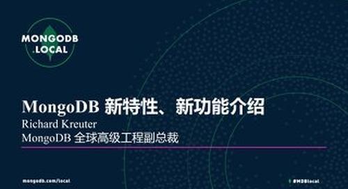 2-MongoDB新特性、新功能介绍-Richard