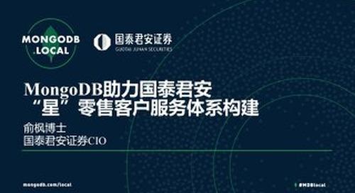 """MongoDB助力国泰君安""""星""""零售服务体系-俞枫"""