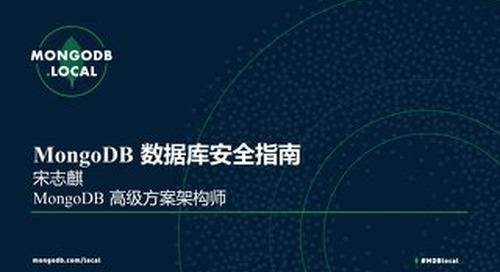 5-MongoDB 数据库安全指南-宋志麒