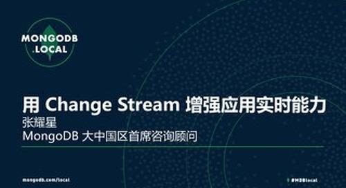 用Change Streams增强应用实时能力-张耀星