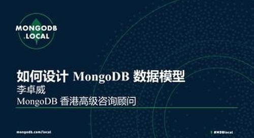 如何设计MongoDB数据模型-李卓威