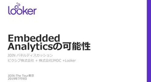 JOIN The Tour: Embedded Analyticsの可能性