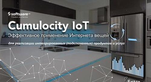 Обзор Cumulocity IoT