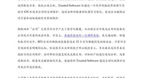 Press Release: Mobile App Protection Made Easy with Irdeto Trusted Software - Chinese Version