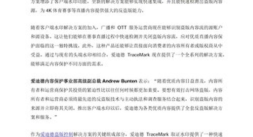 Press Release: Irdeto Adds Client Watermarking to TraceMark - Chinese Version