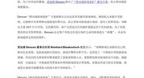 Press Release: Denuvo Extends Protection to Games Developed for Mobile Devices (Chinese)