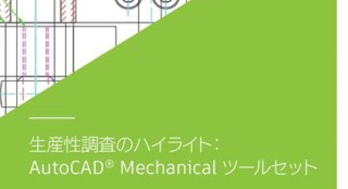 AutoCAD Mechanical ツールセットの生産性検証