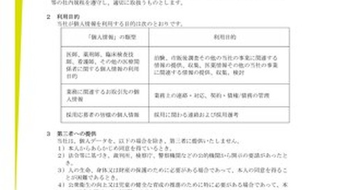 Japan Privacy Policy