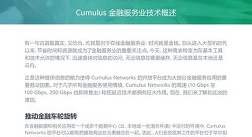 Cumulus Linux 为金融行业提供开放、标准的服务.