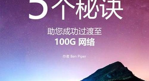 考虑升级到100G网络? 请先看这五个秘诀.