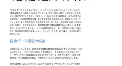 ケーススタディ:株式会社JMDC