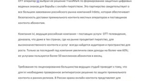 ivi выбирают Irdeto TraceMark™ для защиты VOD контента