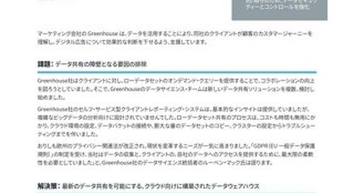 【事例:Greenhouse】最新のデータ共有手法により、 コラボレーション型のデジタル広告を加速