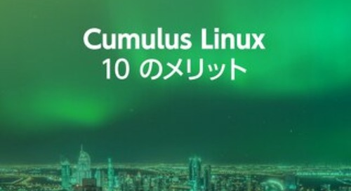 Cumulus Linux 10 のメリット