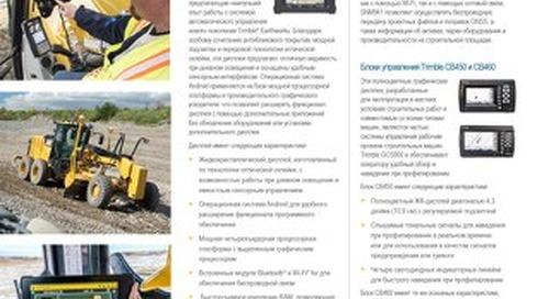 Trimble Grade Control Components Datasheet - Russian