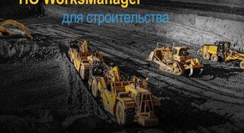 Trimble WorksManager Datasheet - Russian