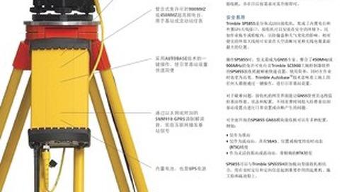 Trimble SPS855 Datasheet - Chinese