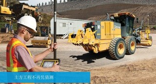 Trimble Earthworks Solutions Brochure - Chinese