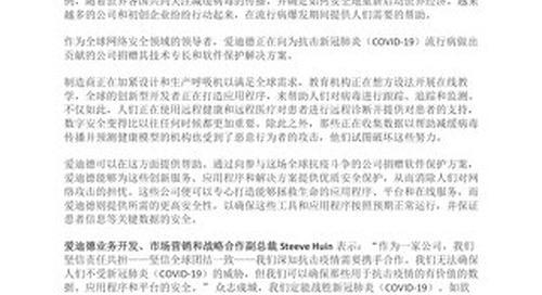 爱迪德为应对新冠肺炎(COVID-19)疫情,抗击这一全球大流行病,捐赠软件保护方案