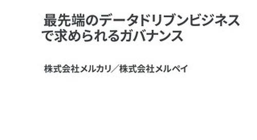 ケーススタディ:株式会社メルカリ/株式会社メルペイ