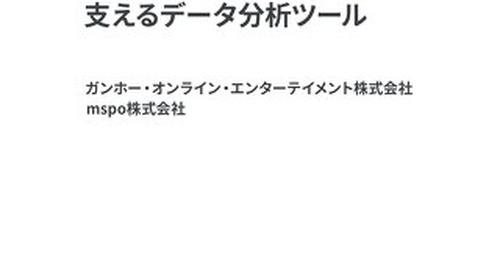 ケーススタディ:ガンホー・オンライン・エンターテインメント株式会社