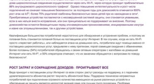 Solution Overview: Trusted Home - Russian