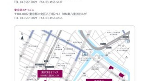 東京本社・東京第2オフィスへのアクセス
