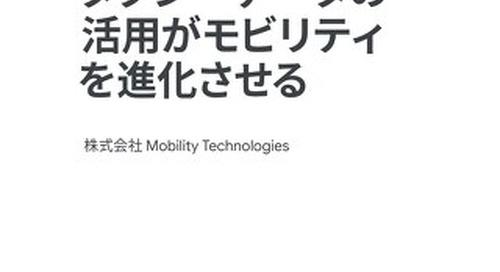 ケーススタディ:株式会社Mobility Technologies