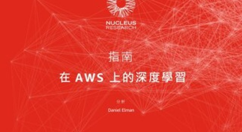 研究手冊:AWS 上的深度學習