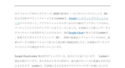 Google Cloud、パフォーマンスを最適化しアプリケーション開発を加速させるさまざまな拡張機能をLookerに追加