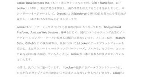 Looker, 日本進出により海外事業を拡大