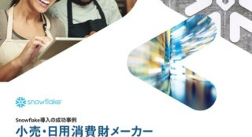 【Snowflake導入の成功事例】 小売・日用消費財メーカー