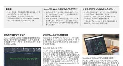 AutoCAD LT 2022 製品資料
