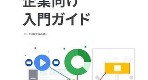Ebook:メディア企業向け入門ガイド