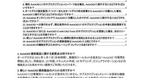 AutoCAD LT の新規販売終了および AutoCAD の販売開始に関するFAQ