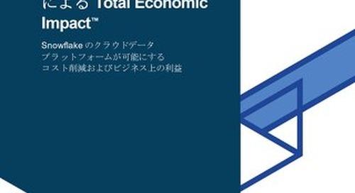 Snowflakeのクラウドデータプラットフォームによる Total Economic Impact™