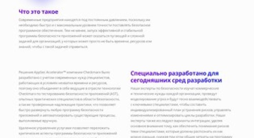 AppSec Acc Russian Datasheet July 2021