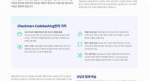CxCodebashing Korean Datasheet 2021
